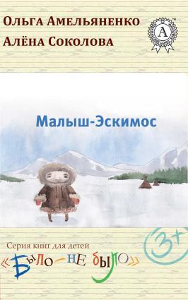 Малыш-Эскимос фото №1