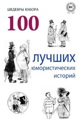 Шедевры юмора.100 лучших юмористических историй фото №1