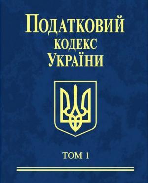 Податковий кодекс України. Том 1