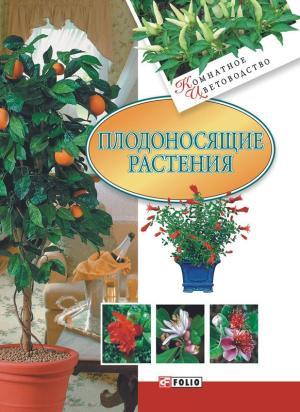 Плодоносящие растения фото №1