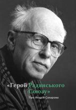 Герой Радянського Союзу. Про Андрія Сахарова фото №1