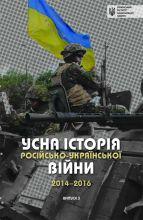 Усна історія російсько-української війни (2014-2016 роки) Випуск 3. фото №1