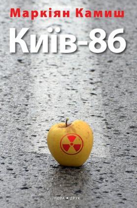 Київ-86 фото №1