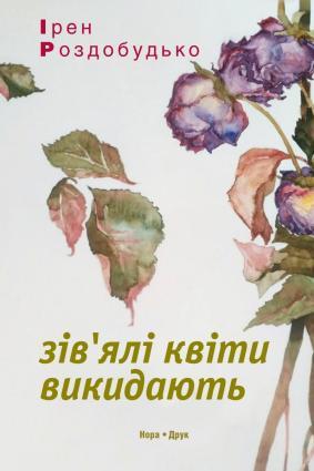 Зів'ялі квіти викидають