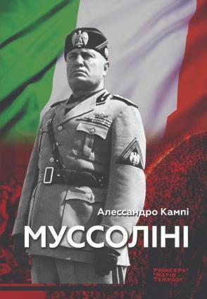 Муссоліні фото №1