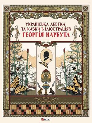 Українська абетка та казки в ілюстраціях Георгія Нарбута фото №1