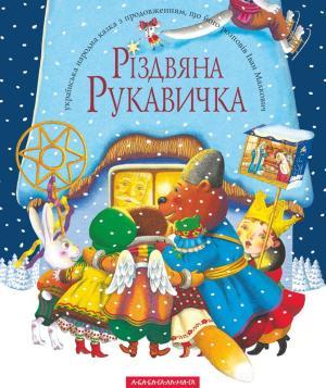Різдвяна рукавичка фото №1