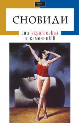 Сновиди. Сни українських письменників