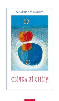 Свічка зі снігу фото №1