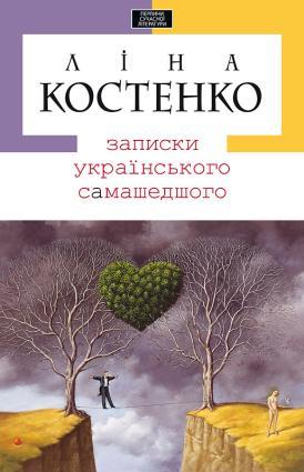 Записки українського самашедшого фото №1