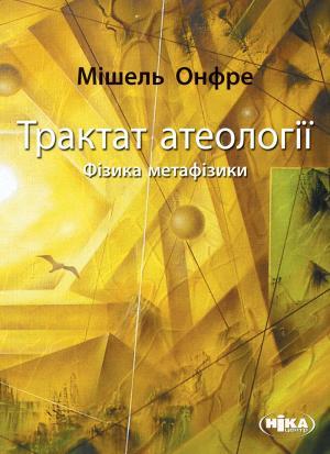 Трактат атеології. Фізика метафізики фото №1