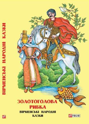 Казки добрих сусідів. Золотоголова рибка: вірм. нар. казки фото №1