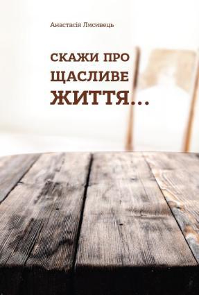 Скажи про щасливе життя... фото №1