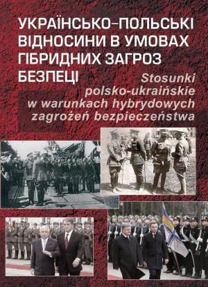 Українсько-польські відносини в умовах гібридних загроз безпеці фото №1