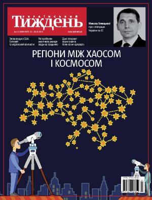 Український тиждень № 1-3 (22.12 - 28.01) фото №1