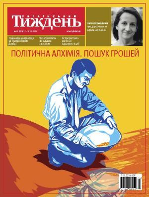 Український тиждень № 10 (12.03 - 18.03) фото №1