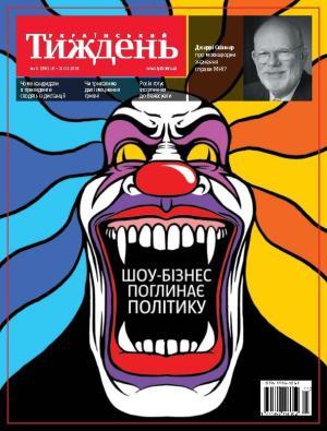 Український тиждень № 11 фото №1