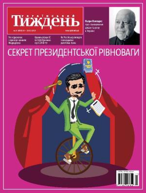 Український тиждень № 11 (19.03 - 25.03) фото №1