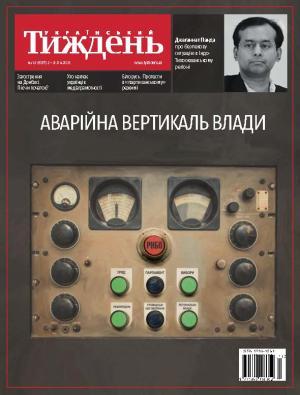 Український тиждень № 13 (02.04 - 08.04) фото №1