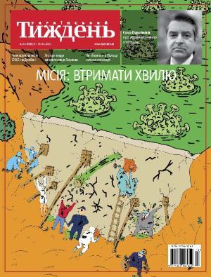 Український тиждень № 14 (9.04 - 15.04) фото №1