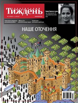 Український тиждень № 15 (16.04 - 22.04) фото №1
