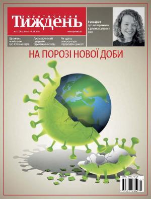 Український тиждень № 17 (30.04 - 06.05) фото №1