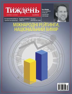 Український тиждень № 19 (14.05 - 20.05) фото №1