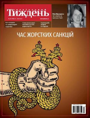 Український тиждень № 20 (21.05 - 27.05) фото №1