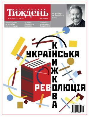 Український тиждень № 21 (28.05 - 03.06) фото №1