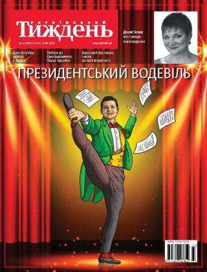 Український тиждень № 22 фото №1