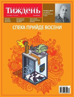 Український тиждень № 23 (05.06 - 11.06)