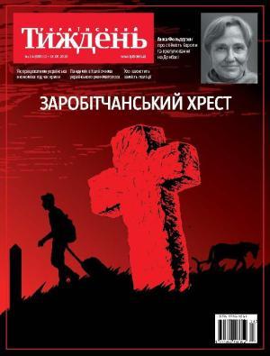 Український тиждень № 24 (12.06 - 18.06)