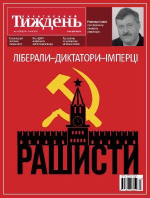 Український тиждень № 24 (18 - 24.06) фото №1