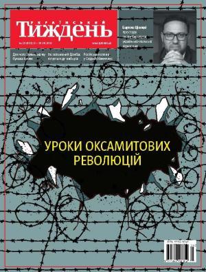 Український тиждень № 25 фото №1