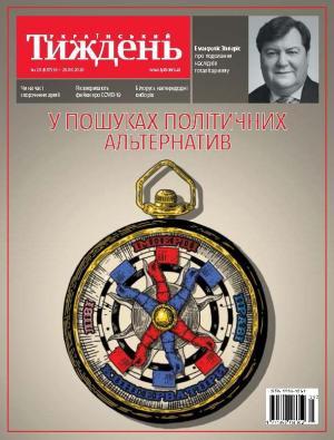 Український тиждень № 25 (19.06 - 25.06)