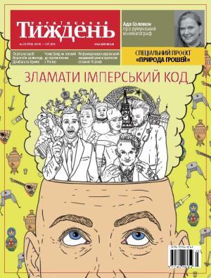 Український тиждень № 25 (25.06 - 01.07) фото №1