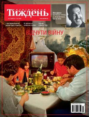 Український тиждень № 27 фото №1