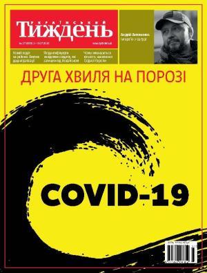 Український тиждень № 27 (03.07 - 9.07)