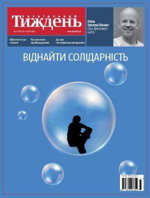 Український тиждень № 27 (09.07 - 15.07) фото №1