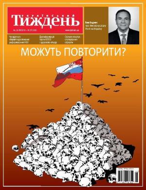 Український тиждень № 28 (10.07 - 16.07)