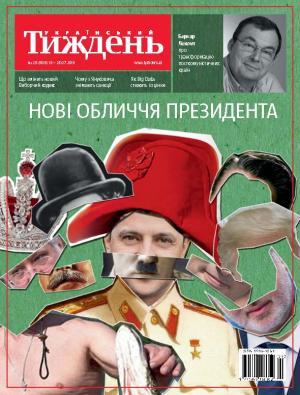 Український тиждень № 29 фото №1