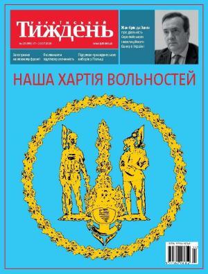 Український тиждень № 28 (17.07 - 23.07)
