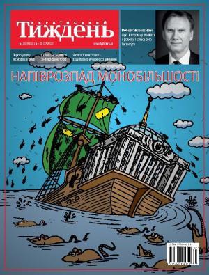 Український тиждень № 30 (24.07 - 30.07)