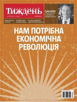 Український тиждень № 30 (30.07 - 05.08) фото №1