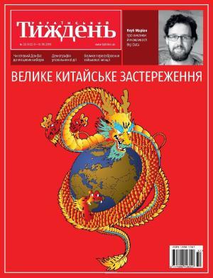 Український тиждень № 32 фото №1