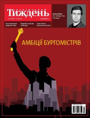 Український тиждень №32 (7.08 - 13.08)