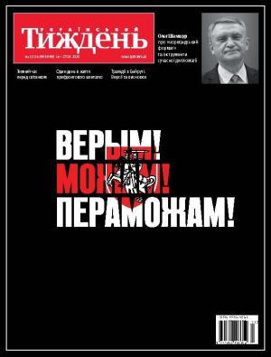 Український тиждень №33-34 (14.07 - 27.08)