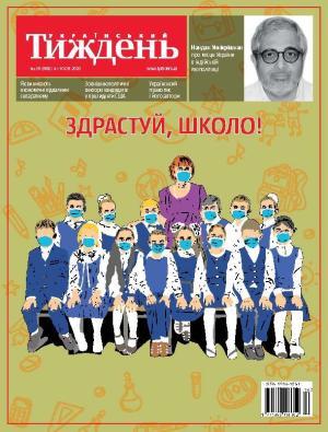 Український тиждень №36 (04.09 - 10.09))