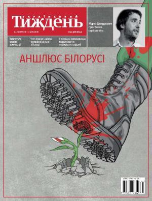 Український тиждень №38 (18.09 - 24.09)