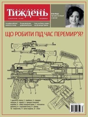 Український тиждень №39 (25.09 - 01.10)